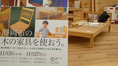 木の家具を使う