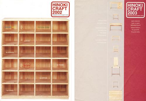 ひのき家具カタログ1