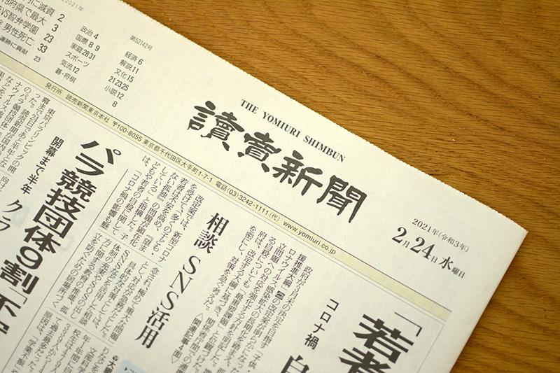 読売新聞 ヒノキクラフト ランドセルスツール1