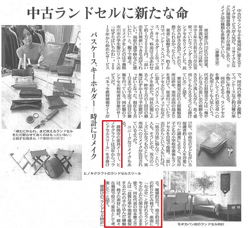 読売新聞 ヒノキクラフト ランドセルスツール2